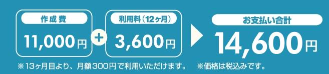 お支払い合計14400円