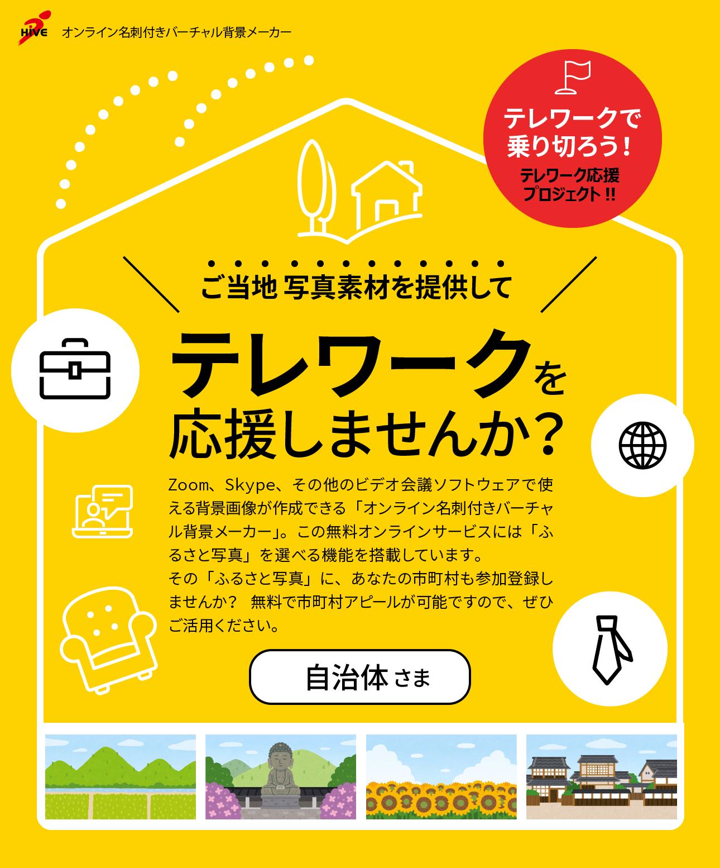 ご当地写真素材を提供してテレワークを応援しませんか?無料で市町村アピールが可能ですので、ぜひご活用ください。